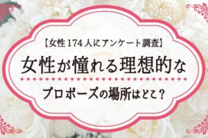 【女性174人にアンケート調査】女性が憧れる理想的なプロポーズの場所はどこ?