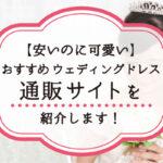 【安いのに可愛い】おすすめのウェディングドレス通販サイトを紹介します!