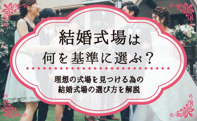 結婚式場は何を基準に選ぶ?理想の式場を見つける為の結婚式場の選び方を解説