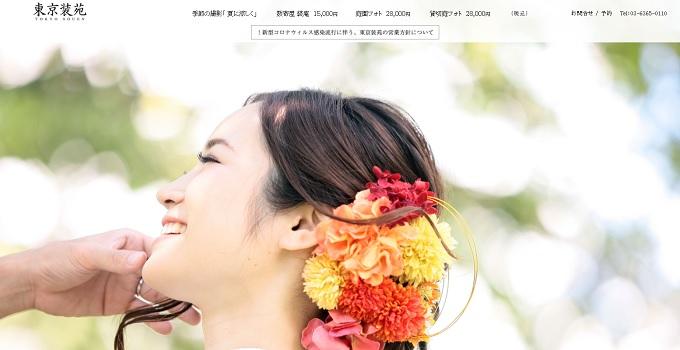 tokyo souen