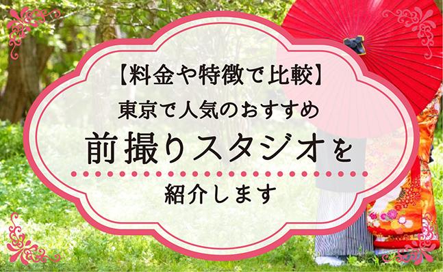 【料金や特徴で比較】東京で人気のおすすめ前撮りスタジオ23選